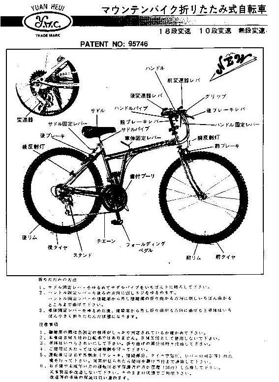 Mountain Bike Folding Type Bicycle