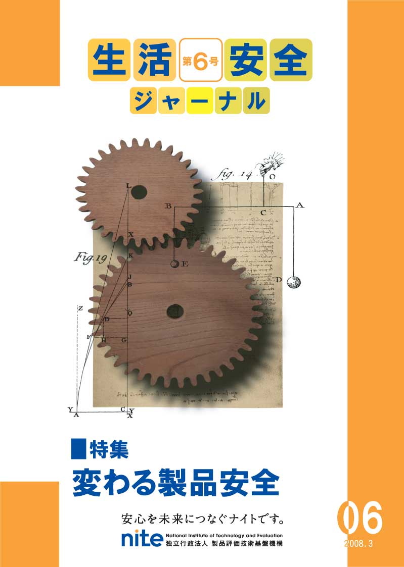 Life and Safety Journal Vol.6