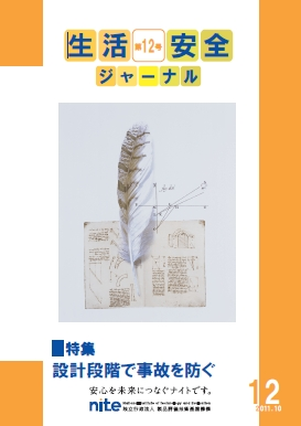 Life and Safety Journal Vol.12