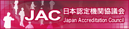 JAC(Japan Acceredtation Council) 日本認定機関協議会 別ウィンドウで開く