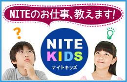 NITE KIDS ナイトキッズ NITEのお仕事、教えます! 別ウィンドウで開く