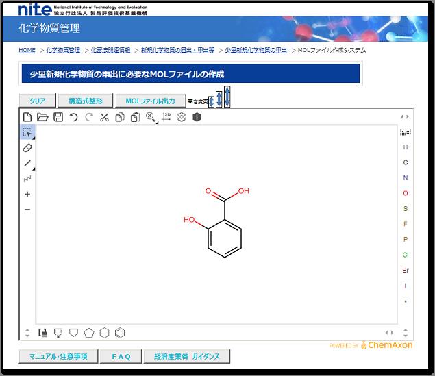 NITE MOLファイル作成システムの使用例