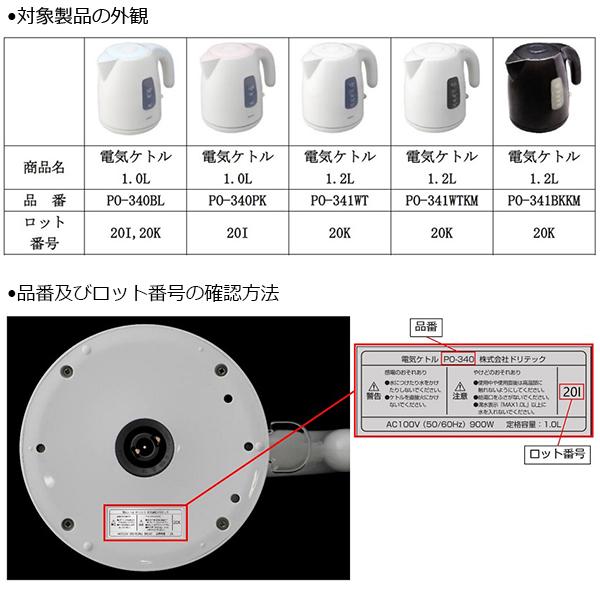 株式会社ドリテック 電気ケトル 対象製品の外観・確認方法